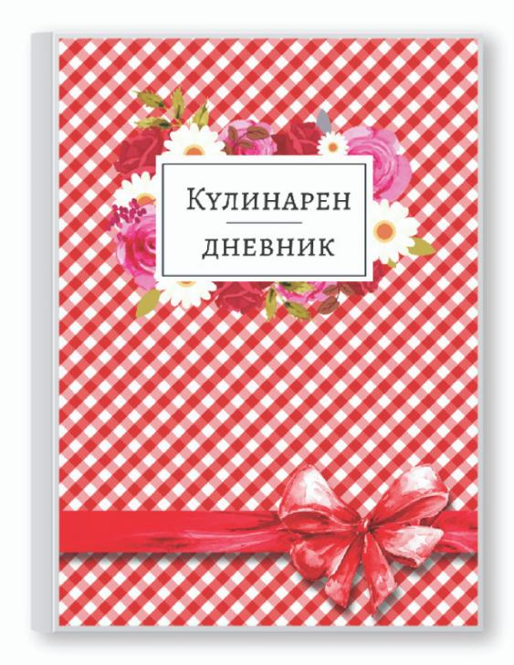 Рецептурник СТИЛНО КАРЕ