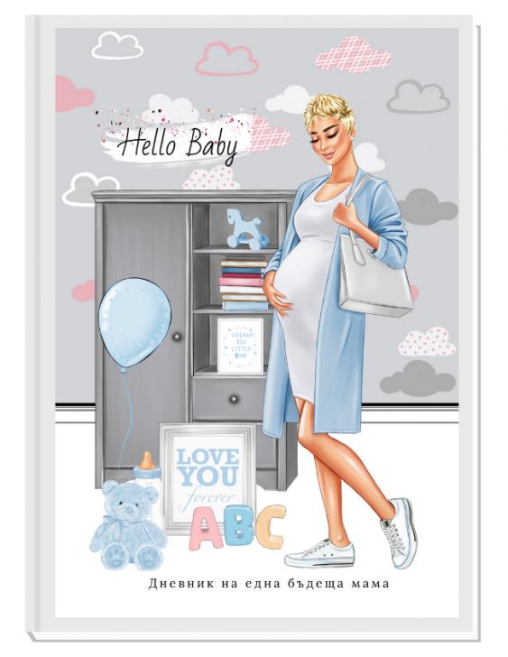 ПЕРСОНАЛИЗИРАН ДНЕВНИК НА БЪДЕЩАТА МАМА - HELLO BABY- 4  (blue/blond)