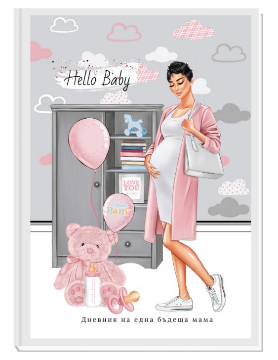 ПЕРСОНАЛИЗИРАН ДНЕВНИК НА БЪДЕЩАТА МАМА - HELLO BABY- 4  (pink/brunette)