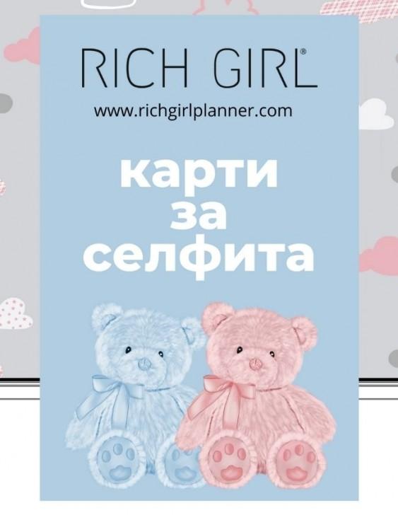 HELLO BABY - КАРТИ С ПОСТИЖЕНИЯ ЗА СЕЛФИТА