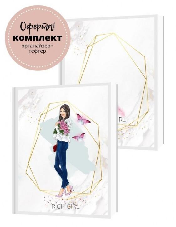 FLOWER GIRL BRUNETTE КОМПЛЕКТ - планер + тефтер