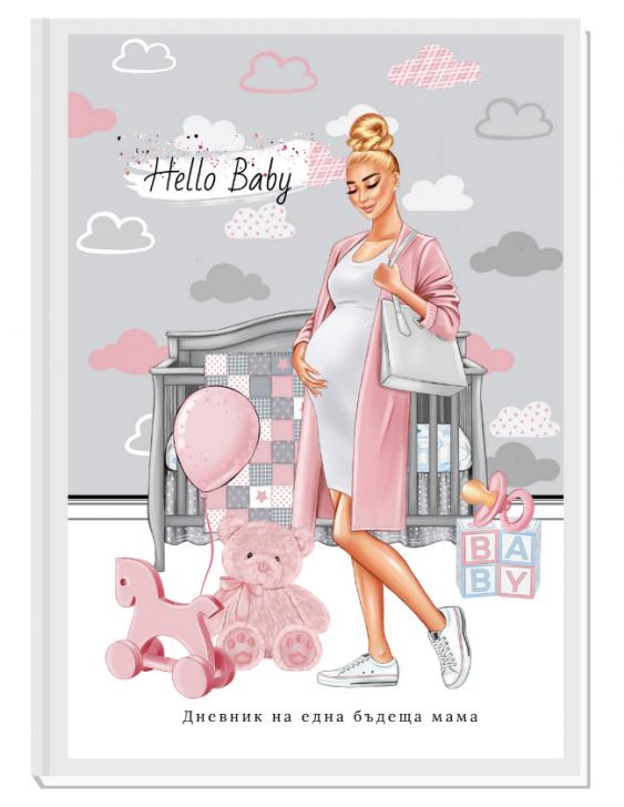 ПЕРСОНАЛИЗИРАН ДНЕВНИК НА БЪДЕЩАТА МАМА - HELLO BABY (pink/blond)