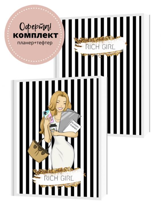 LOVE THE STRIPES КОМПЛЕКТ - планер + тефтер