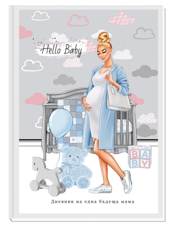 ПЕРСОНАЛИЗИРАН ДНЕВНИК НА БЪДЕЩАТА МАМА - HELLO BABY (blue/blond)