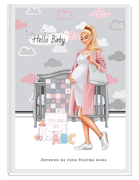 ПЕРСОНАЛИЗИРАН ДНЕВНИК НА БЪДЕЩАТА МАМА - HELLO BABY- 3  (pink/blond)