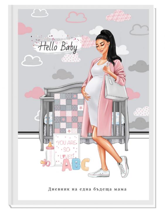 ПЕРСОНАЛИЗИРАН ДНЕВНИК НА БЪДЕЩАТА МАМА - HELLO BABY- 3  (pink/brunette)