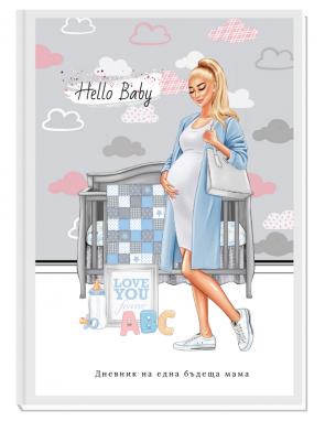 ПЕРСОНАЛИЗИРАН ДНЕВНИК НА БЪДЕЩАТА МАМА - HELLO BABY- 3  (blue/blond)
