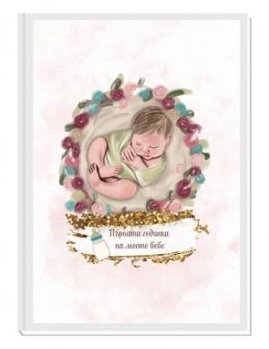 OH, BABY (pink/blond) - авторски Дневник на мама и бебето