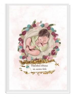 OH, BABY (pink/brunette) - авторски Дневник на мама и бебето