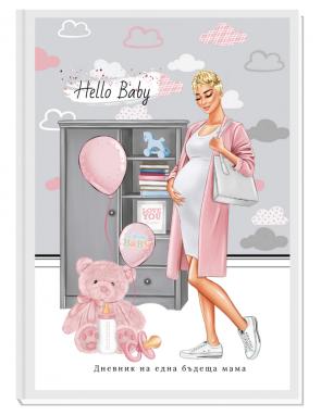 ПЕРСОНАЛИЗИРАН ДНЕВНИК НА БЪДЕЩАТА МАМА - HELLO BABY- 4  (pink/blond)