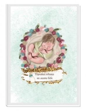 OH, BABY (green/blond) - авторски Дневник на мама и бебето