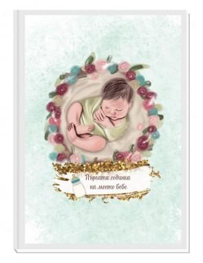 OH, BABY (green/brunette) - авторски Дневник на мама и бебето