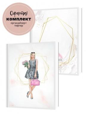 FLOWER GIRL BLOND КОМПЛЕКТ - планер + тефтер