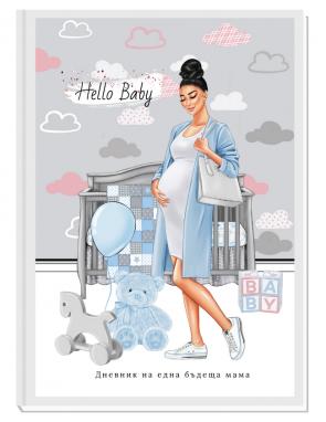 ПЕРСОНАЛИЗИРАН ДНЕВНИК НА БЪДЕЩАТА МАМА - HELLO BABY (blue/brunette)
