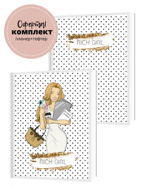 LOOK AT MY DOTS (WHITE) КОМПЛЕКТ - планер + тефтер
