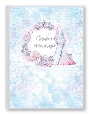 СВАТБЕН ОРГАНАЙЗЕР RICH GIRL - 2