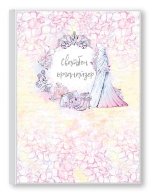 СВАТБЕН ОРГАНАЙЗЕР RICH GIRL - 4