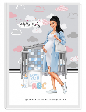 ПЕРСОНАЛИЗИРАН ДНЕВНИК НА БЪДЕЩАТА МАМА - HELLO BABY- 3  (blue/brunette)
