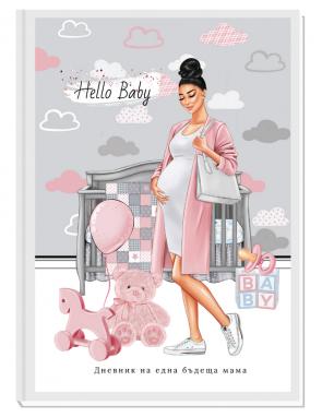 ПЕРСОНАЛИЗИРАН ДНЕВНИК НА БЪДЕЩАТА МАМА - HELLO BABY (pink/brunette)