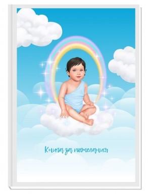 КНИГА ЗА ПОЖЕЛАНИЯ ANGEL BABY BOY