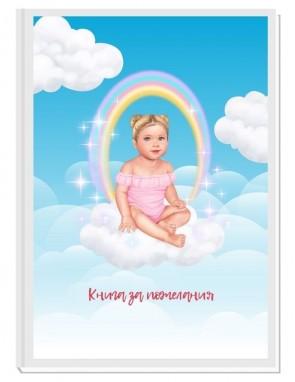 КНИГА ЗА ПОЖЕЛАНИЯ ANGEL BABY GIRL